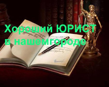 Юрист Северодвинск