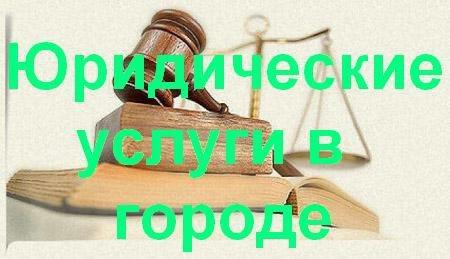 Юридические услуги в Северодвинске