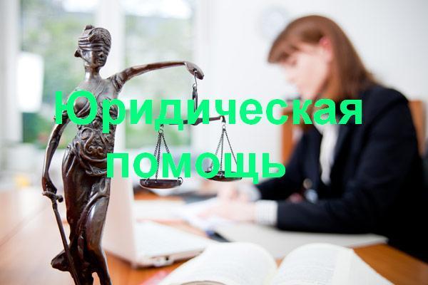 Юридическая помощь в Северодвинске