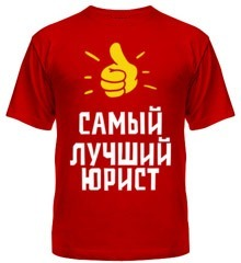 Услуги юриста в Северодвинске